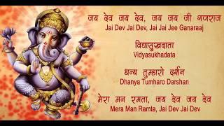 Sukhkarta Dukhharta || Sindoor Lal Chadayo || Jai Shri Shankara || Durge Durgat || Ghalin Lotan