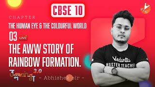 The Human Eye and The Colourful World L-3 (TIR & Rainbow Formation L-1) CBSE 10 Physics -Term 1 Exam