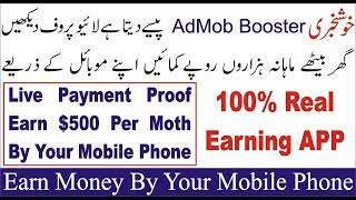 AdMob Booster Live Payment Proof - 100% Real Earning App | Jugari Baba