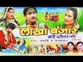 Download Lakha Banjare Ki Prem Kahani | लाखा बंजारे की प्रेम कहानी | kissa MP3,3GP,MP4