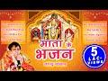 Download Video Mata Rani Ke Bhajan | Narendra Chanchal | Top Navratri Bhajans I Non Stop Full Audio Juke Box 2016 3GP MP4 FLV