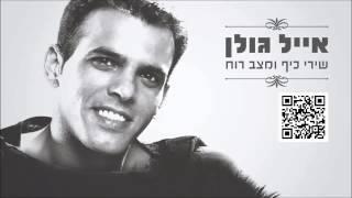 אייל גולן מחרוזת אצלי הכל בסדר Eyal Golan