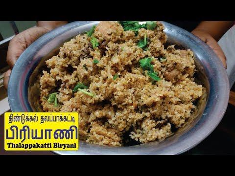 திண்டுக்கல் தலப்பாக்கட்டி பிரியாணி - Thalappakatti Style Chicken Biryani in Tamil