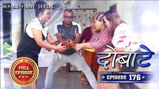 Dobate Episode 176 - दोबाटे भाग १७६ - Nepali Comedy Serial - 13 -07 - 2018