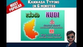 Learn kannada typing in 6 minutes kannada nudi kannada - ಕನ್ನಡದಲ್ಲಿ