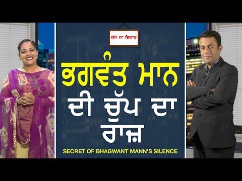 Chajj Da Vichar#502_Secret Of Bhagwant Mann's Silence.