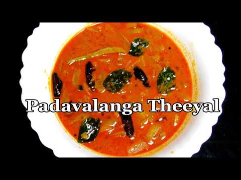 Padavalanga Theeyal Recipe   Padavalanga Varutharacha Curry   snake gourd curry   പടവലങ്ങ തീയല്