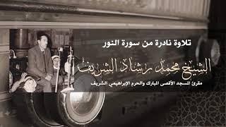 """#x202b;تلاوة نادرة من سورة النور في المسجد الأقصى - الشيخ محمد رشاد الشريف """"رحمه الله""""#x202c;lrm;"""