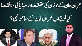**A Campaign For Imran Khan On Media** Story Of U-Turn Of Imran Khan