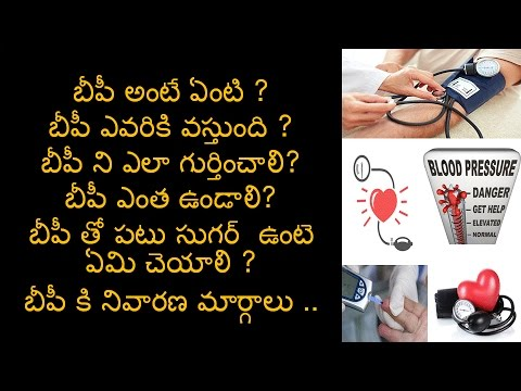 BLOOD PRESSURE || High blood pressure (hypertension)| BLOOD PRESSURE||Telugu Inti Andam | [TELUGU]