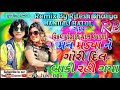 Download  Man Madya Ne Gori Dil Baki Rahi Gaya_ Timali Mix _ DJ Janu Halol _ Dj Ritesh Bhaliya MP3,3GP,MP4
