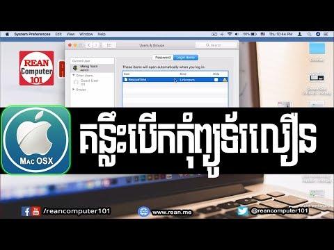 របៀបបិទកម្មវិធីដែល Startup ពេលបើក Mac OSX កុំព្យូទ័រ - Make Macbook boot Faster | rean computer101