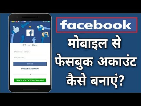 How to Create/Open a New Facebook Account from Mobile Phone   न्यू फेसबुक आईडी कैसे बनाएं  