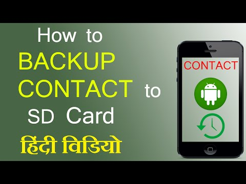 How To Import Export / Backup Contact in Android Mobile [ Hindi Video ]