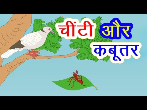 Ant And Dove Story In Hindi - Panchtantra Ki Kahaniya In Hindi | Dadimaa Ki Kahaniya | Hindi Story