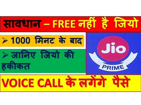 JIO PRIME    VOICE CALLS NOT FREE    CHARGES APPLIED    JIO EXPOSED    MUST WATCH THIS VIDEO