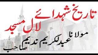 Tareekh shudha e Laal Masjid | Molana abdul kareem nadeem | Deen e islam tube |