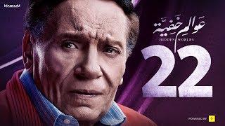 Awalem Khafeya Series - Ep 22 | عادل إمام - HD مسلسل عوالم خفية - الحلقة 22 الثانية والعشرون