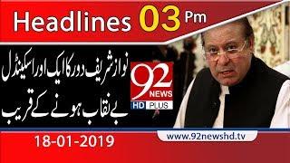News Headlines | 3:00 PM | 18 January 2019 | 92NewsHD