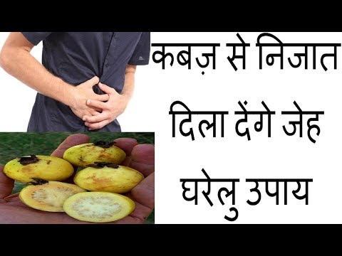 Amazing Tips to Get Rid from Constipation || Health Tips [ HINDI ]