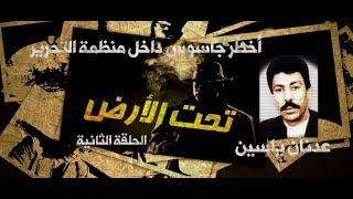اخطر جاسوس داخل منظمة التحرير الفلسطينية .. عدنان ياسين { الحلقة الثانية }