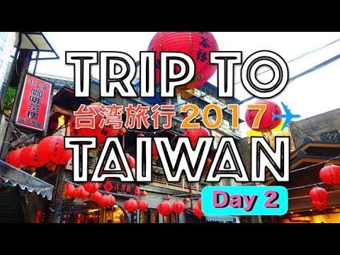 台湾旅行 2017 2日目 Taiwan Trip 2017 Day2