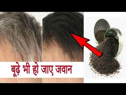 सफेद बालों को जड़ से काला करने का रामबाण उपाय / Turn white hair to black permanently