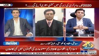 Awam with Muhammad Kamran   Noushad Ali    Abid Suleri   Dr Ikram ul Haq   30 November 2019