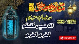 Naat sharif Ay qaza thehr ja- Muhammad Adil Waheed