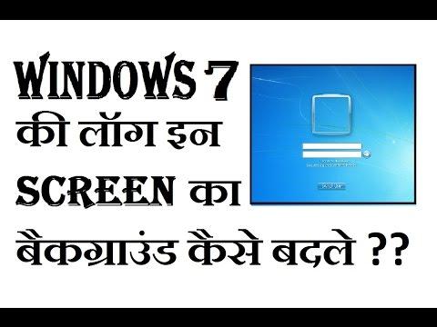 How To Change Windows 7 Logon Screen Background ??