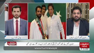 Jahangir Tareen is a man of words while Shah Mehmood Qureshi use people for his gains, Salman Naeem