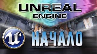 Unreal Engine 4 Начало | Обзор и Первые шаги для новичков (подробно)