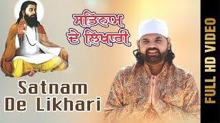 SATNAM DE LIKHARI (Full Video) | VIJAY HANS | Latest Punjabi Songs 2019 | MAD 4 MUSIC