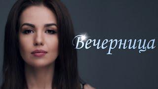 Невена - Вечерница / Nevena - Vechernitsa