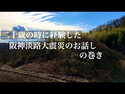 [motovlog] Z@KUMAが経験した阪神淡路大震災のお話しの巻き