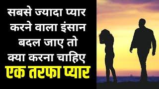 One Side Love Dialogue Whatsapp Status Video