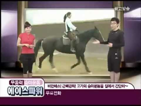 Hilarious Horse Riding Fitness Ace Power