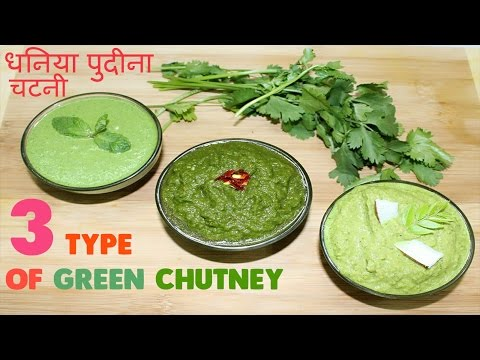 ☘Easy 3 types of GREEN CHUTNEY recipe -for Sandwich,Chaat,Tandoori,Dosa,Vada Pav,All indian Snacks