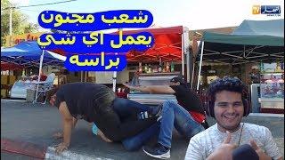 ردة فعل سعودي على | الماكلة في الجزائر (شعب مجنون يعمل اي شي براسه)