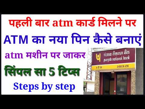 pnb new atm Card pin generation pnb bank  ka atm pin kaise banaye