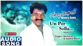 Un Per Solla Song   Minsara Kanna Tamil Movie Songs   Vijay   Rambha   Monicka   Deva   Music Master