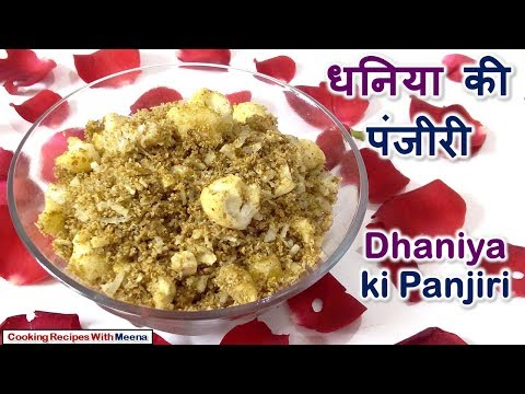 Dhania Panjiri| धनिया की पंजीरी| Dhania Panjiri Prasad| How to make Dhania Panjiri for Janmashtami