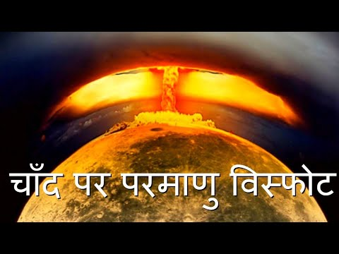 What if we detonated a nuclear bomb on moon ? ( In Hindi )