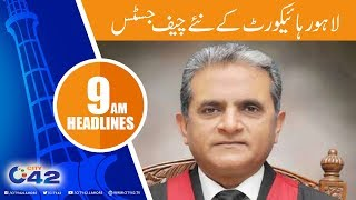 Lahore High Court New Chief Justice | News Headlines | 9:00 AM | 23 Oct 2018 | City 42
