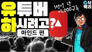 30만따리의 유튜브로 먹고살기: 이걸 모르면 실패각 [유튜버 시작 팁]