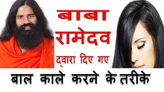 सफ़ेद बाल काला करने के बाबा रामदेव के घरेलू उपाय - White Hair Problem Solution Hindi