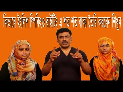 How to learn English Speaking and Writing|Best way for spoken With conversation|Bangla tutorial