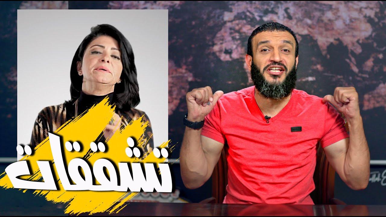 عبدالله الشريف   حلقة 45   تشققات   الموسم الثالث
