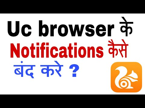 How to disable uc browser news notification or lock screen news in hindi urdu video