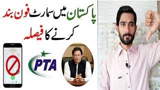 No More Smart Phone In Pakistan PTA Blocking UnCompliant IMEI | Technical Fauji
